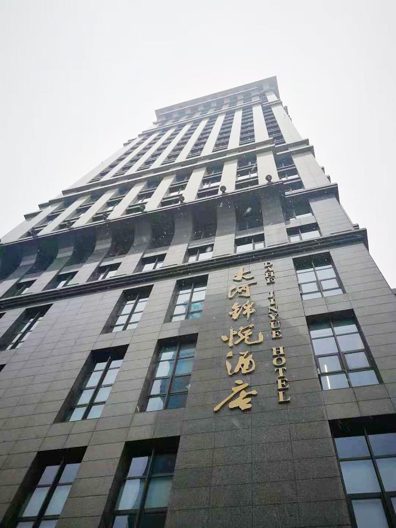 大河锦江、大河锦悦酒店空气治理