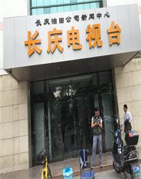 西安-长庆电视台200平米空气治理