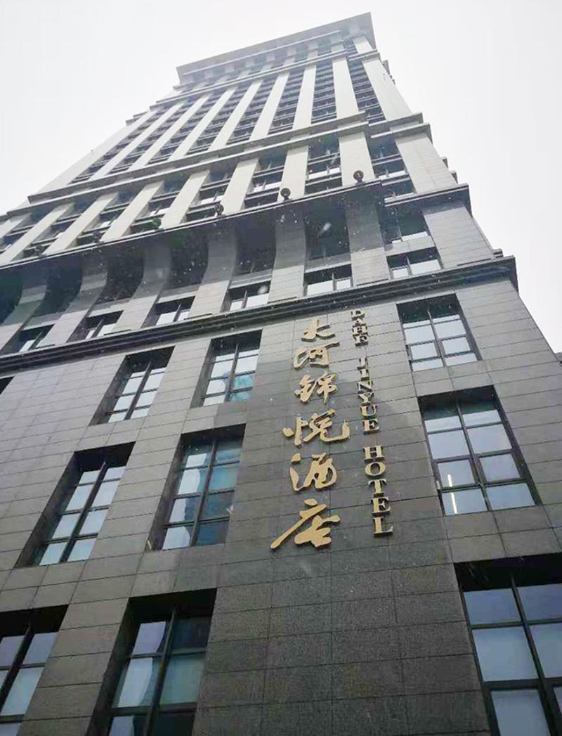 全国案例节选:大河锦悦酒店
