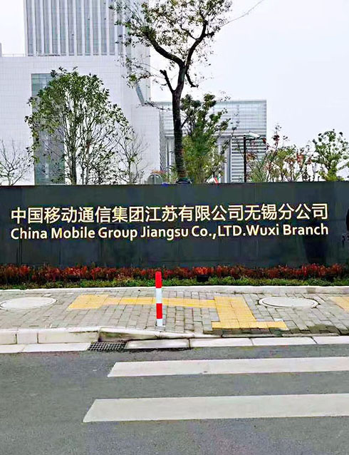 中国移动通信集团空气治理