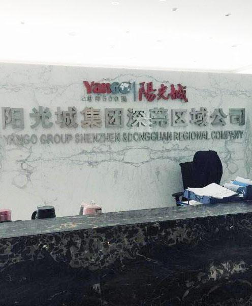 阳光城集团空气办公治理